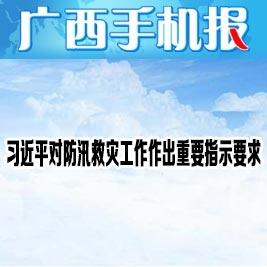广西手机报7月22日