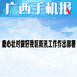 广西手机报7月23日
