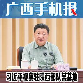 广西手机报9月17日