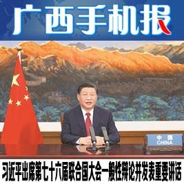 广西手机报9月22日