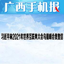 广西手机报9月27日