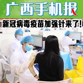 广西手机报9月28日