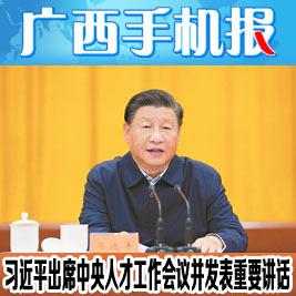 广西手机报9月29日
