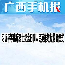 广西手机报9月30日