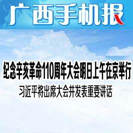 广西手机报10月8日