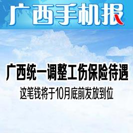 广西手机报10月9日