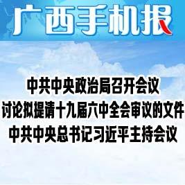 广西手机报10月19日