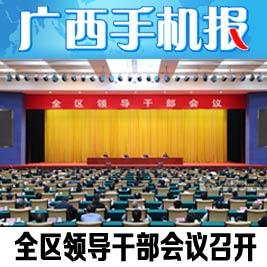 广西手机报10月20日