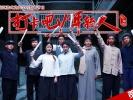 中国佩戴红领巾第一人是谁?《打卡吧!年轻人》走进贺州带你认识