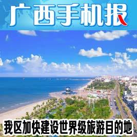 广西手机报10月22日