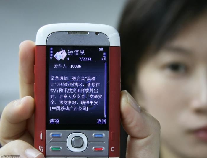 国移动广西公司免费向用户发送台风安全提示短