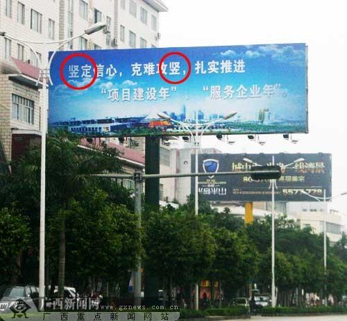 南宁街头惊现雷人广告牌后续 已经拆除