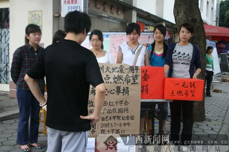 """[原创]""""一元钱点燃希望""""募捐 广西艺术学院站启动"""