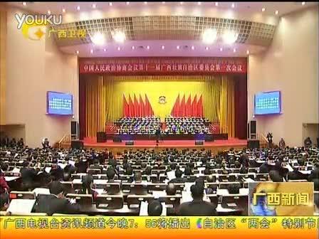 自治区政协十一届一次会议闭幕