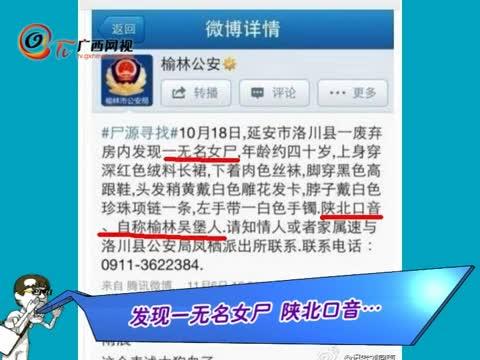 红豆冲击波第52期-发现一无名女尸 陕北口音…