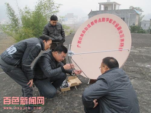 平果43个教学点将配备卫星教育资源接收设备