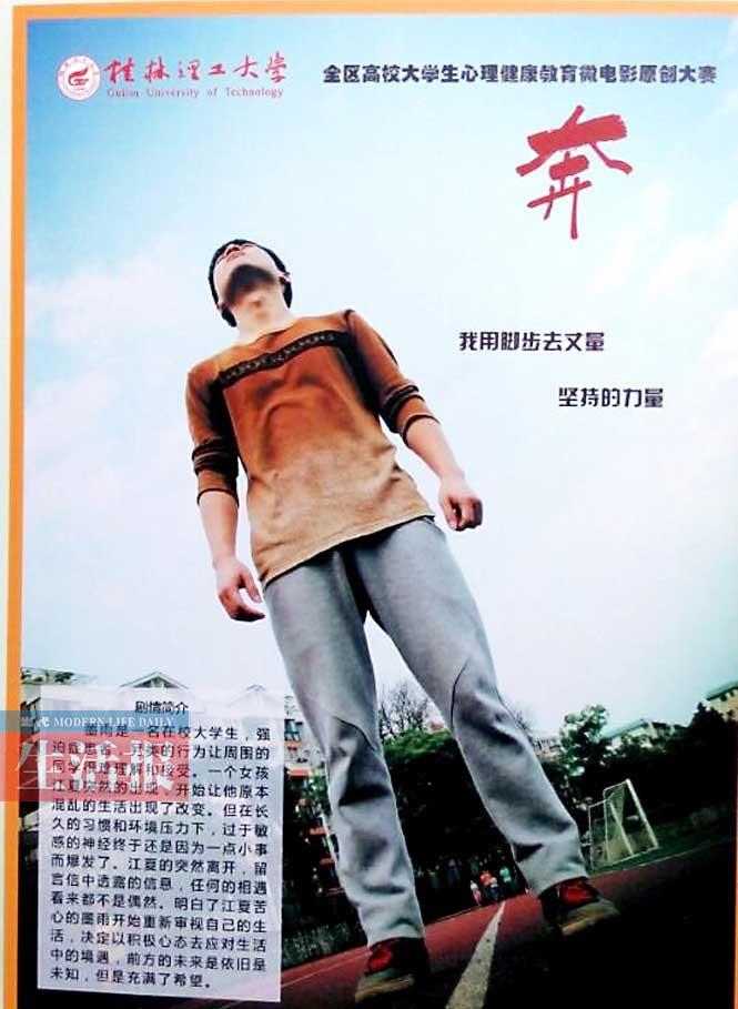 图为微电影《奔》的宣传海报.(广西新闻网-当代生活报)