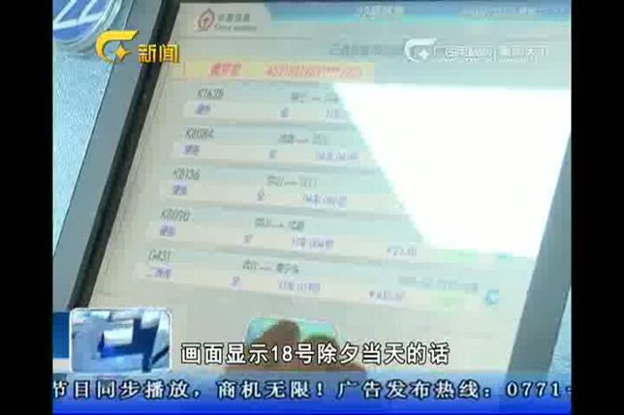 【关注春运】网络购票挺方便 但离农民工还有点远