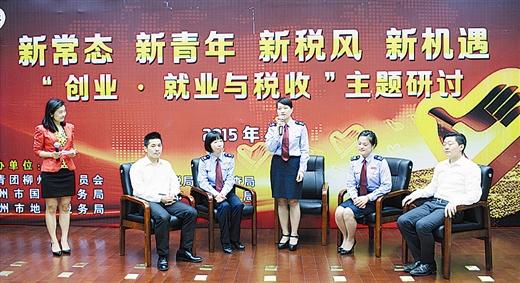 """柳州地税局等部门开办""""创业・就业与税收""""活动"""