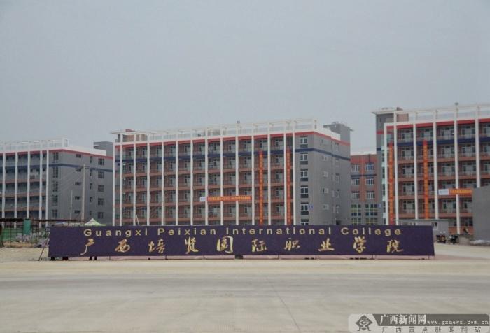 广西培贤国际职业学院,广西工程职业学院,广西幼儿师范高等专科院校