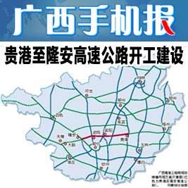 贵港至隆安高速公路开工建设