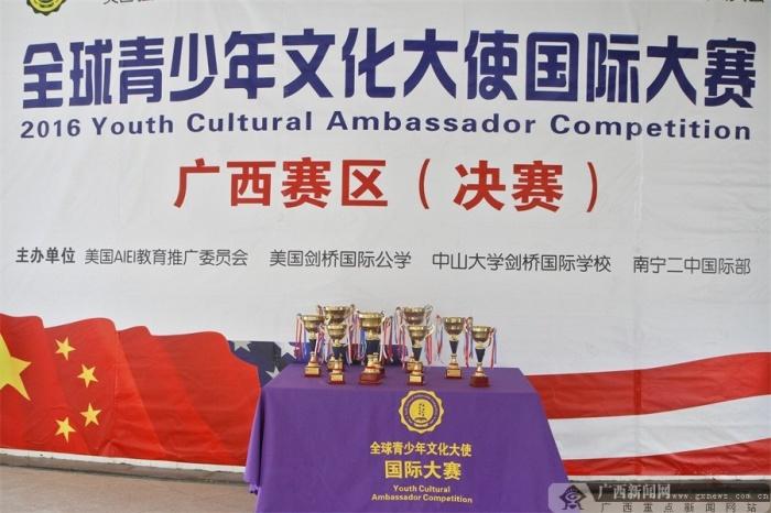 2016全球青少年文化大使国际大赛(中国区)开幕