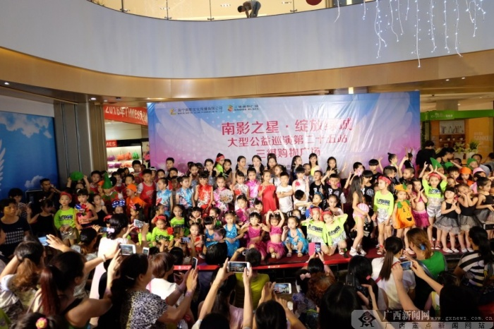 集体亮相.广西新闻网记者 孙璐 摄-童星耀南宁 南影之星第25站公益