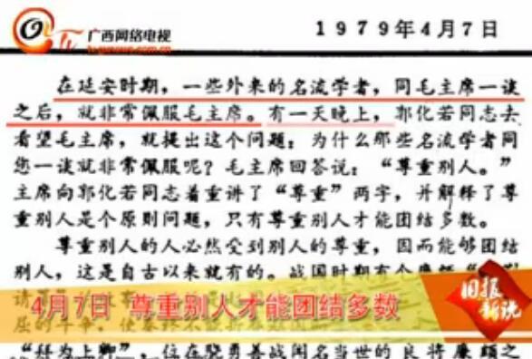 2012年4月7日《旧报新说》尊重别人才能团结多数
