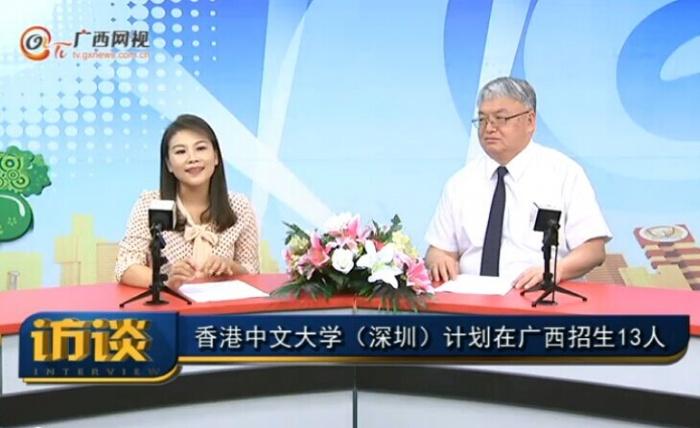香港中文大学计划在广西招生
