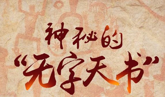 """广西左江花山岩画:一本神秘的""""无字天书"""""""
