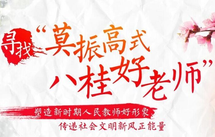 """""""莫振高式八桂好老师""""评选活动"""