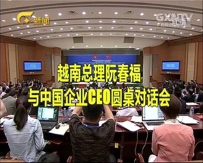 越南领导人与中国企业CEO圆桌对话会