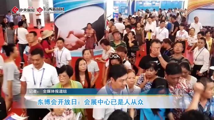 东博会开放日:会展中心已是人从众
