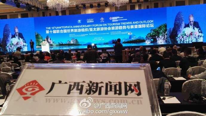 第十届联合国世界旅游组织/亚太旅游协会旅游趋势与展望国际论坛开幕