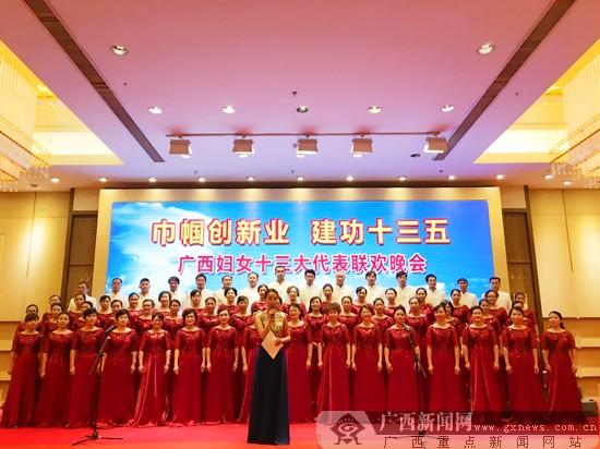 广西妇女十三大联欢晚会举行 共唱改革创新之歌