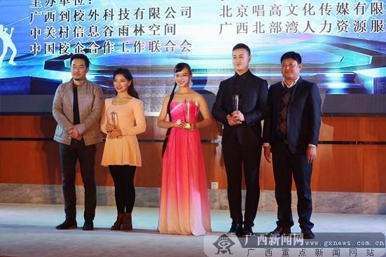 广西大学生艺术团成立 唱响青年好声音
