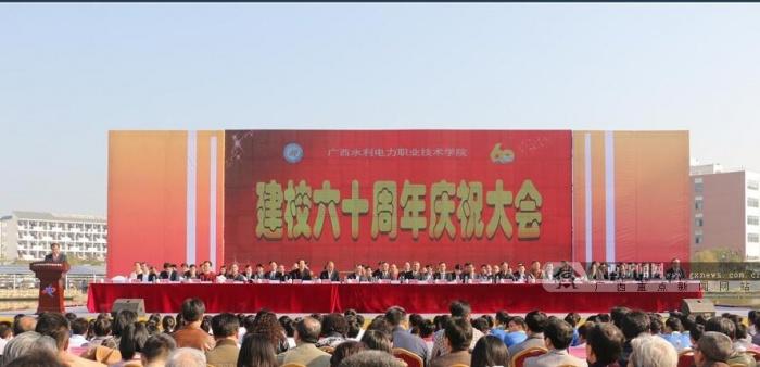 广西水利电力职业技术学院举行建校60周年庆活动
