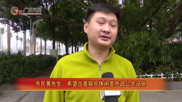 市民黄先生:希望改善娱乐休闲类市政公共设施