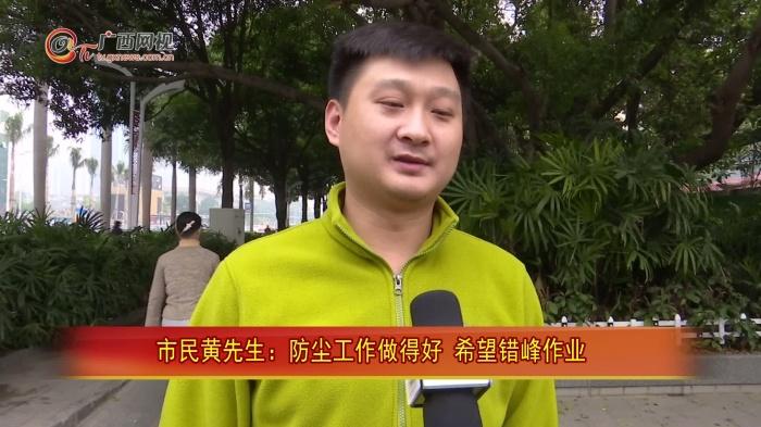 市民黄先生:防尘工作做得好 希望错峰作业