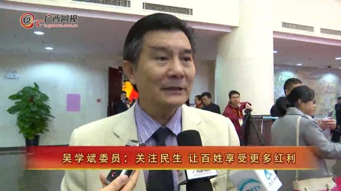 吴学斌委员:关注民生 让百姓享受更多红利