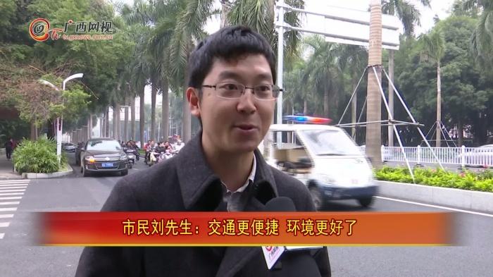 市民刘先生:交通更便捷 环境更好了