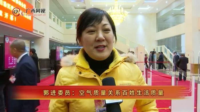 郭进委员:空气质量关系百姓生活质量