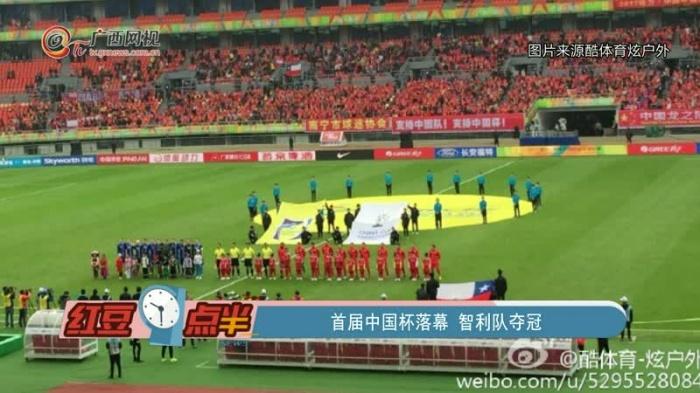 首届中国杯落幕 智利队夺冠