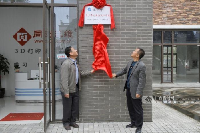 南宁市教育局与市科协共建青少年创新实践工作站