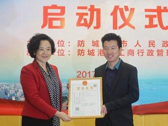 """广西发出全国首张34证合1的""""一照通"""""""