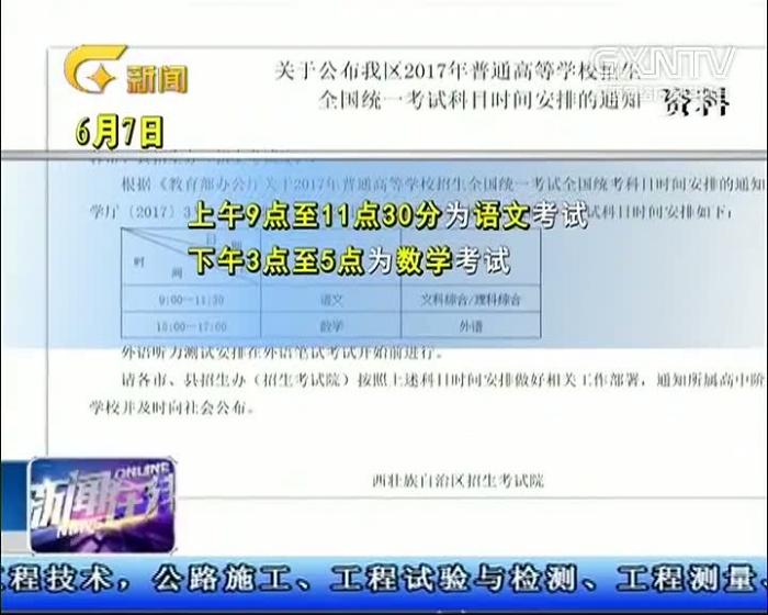 全国高考6月7日至8日举行 广西志愿填报演练5月9日开启