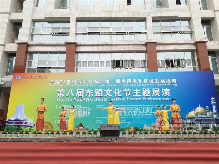 广西国际商务职业技术学院举办主题展演东盟文化