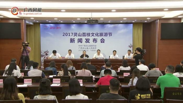 2017灵山荔枝文化旅游节新闻发布会