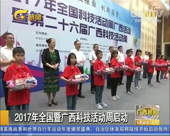 2017年全国暨广西科技活动周启动