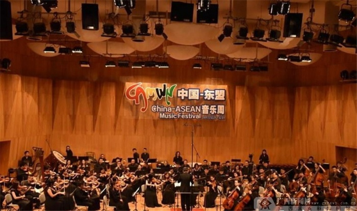 第六届中国―东盟音乐周闭幕 共奏友谊华美乐章